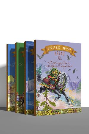 Комплект з чотирьох книжок серії «Найкращі народні казки»