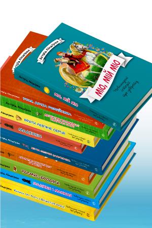 Комплект з десяти книжок Астрід Ліндґрен серії «Невигадані історії про доброту»