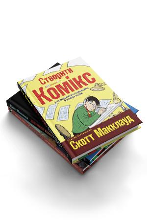 Комплект з трьох книжок серії «Культура в коміксах»