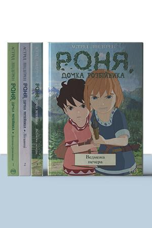Комплект з трьох коміксів серії «Роня, дочка розбійника»