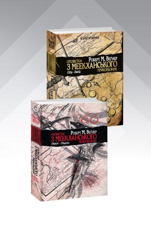 Комплект з двох книжок «Оповістки з Меекханського прикордоння»