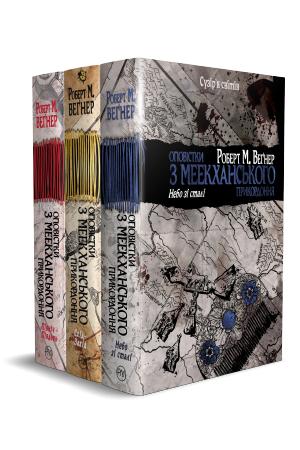 Комплект з трьох книжок «Оповістки з Меекханського прикордоння»
