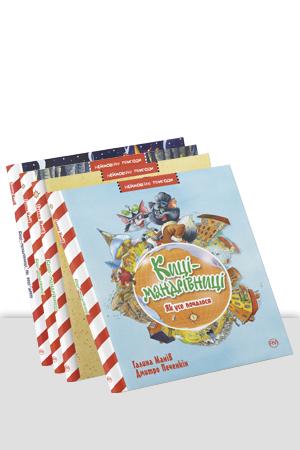 Комплект з чотирьох книжок серії «Киці-мандрівниці»