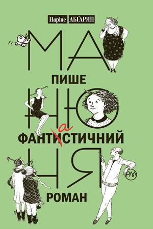 Манюня пише фантистичний роман