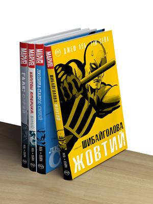 Комплект з чотирьох книжок «Комікси Marvel»