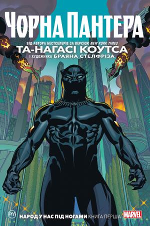 Чорна Пантера. Книга 1