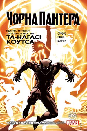 Чорна Пантера. Книга 2