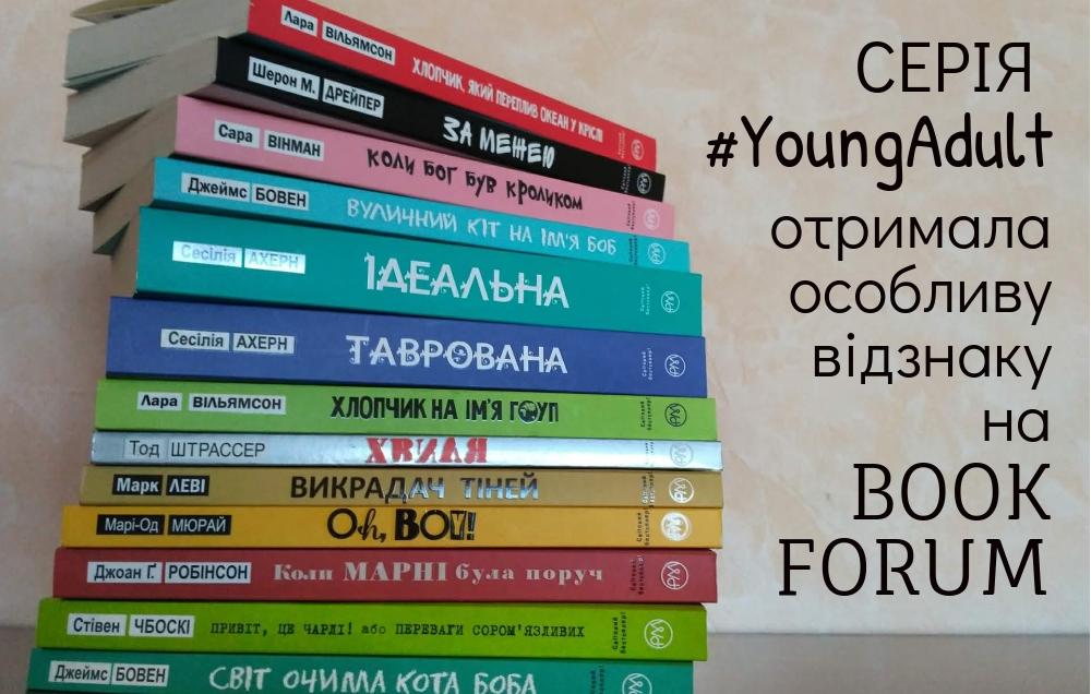 Серія #YoungAdult отримала особливу відзнаку на 25 Book Forum