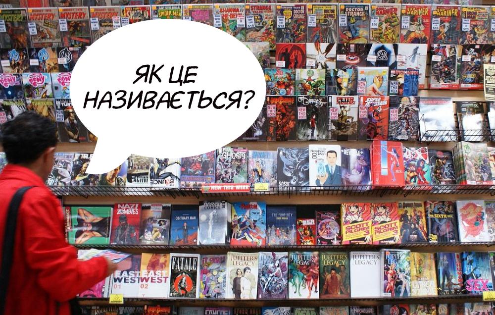 Баббл, панель, омнібус: що як називається у світі коміксів?