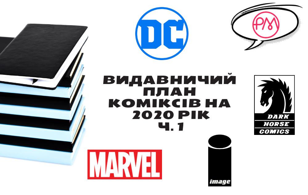 Оголошуємо план випуску коміксів на 2020 рік!