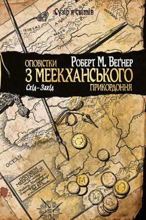 Оповістки з Меекханського прикордоння. Книга 2