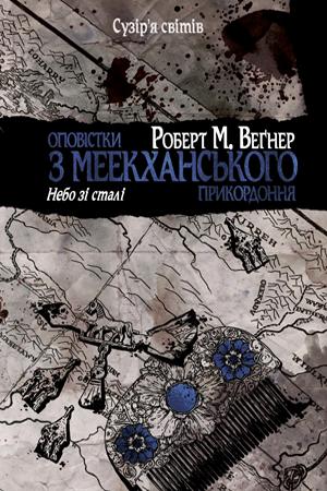 Оповістки з Меекханського прикордоння. Книга 3