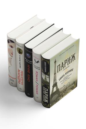 Комплект з п'яти книжок серії «Великий роман»