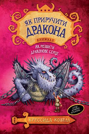 Як приручити дракона. Книга 8