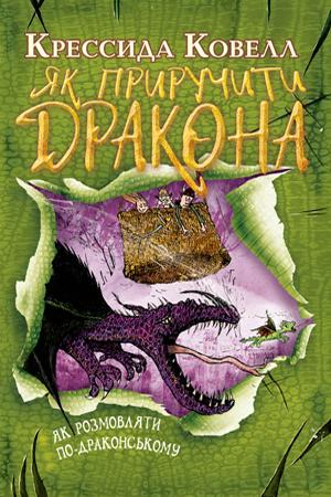 Як приручити дракона.  Книжка 3