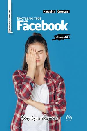 Виставлю тебе на Фейсбук!